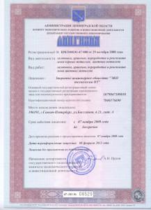 Лицензия на заготовку, хранение, переработку и реализацию лома цветных металлов