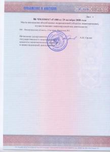 Приложение к лицензии на заготовку, хранение, переработку и реализацию лома черных металлов