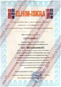 Сертификат официального торгового представителя «Елхим-Искра»