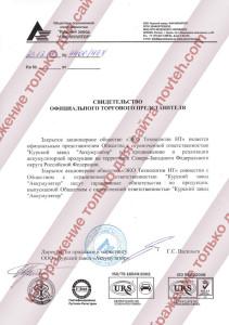 Свидетельство официального торгового представителя «Курский завод «Аккумулятор»
