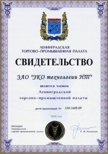 Свидетельство Ленинградской торгово-промышленной палаты.