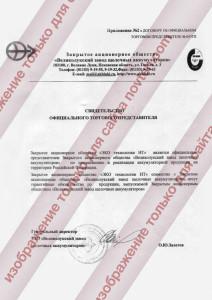 Свидетельство официального торгового представителя «Великолукский завод щелочных аккумуляторов»