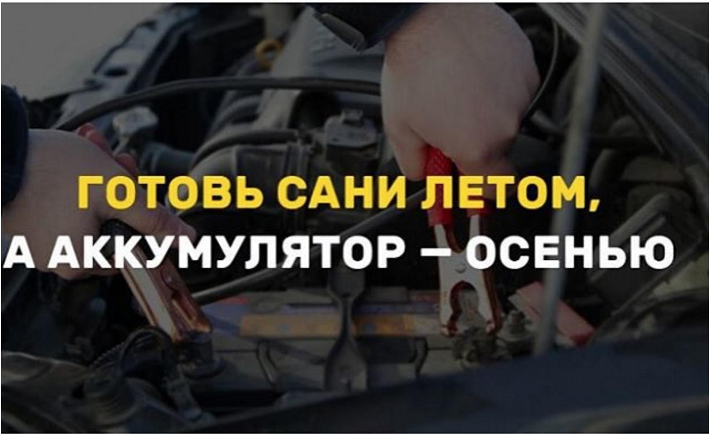 kak-pozabotitsya-ob-akkumulyatore-zimoj
